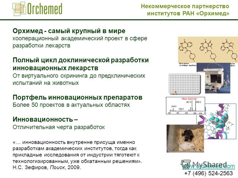 Некоммерческое партнерство институтов РАН «Орхимед» Орхимед - самый крупный в мире кооперационный академический проект в сфере разработки лекарств Полный цикл доклинической разработки инновационных лекарств От виртуального скрининга до предклинически