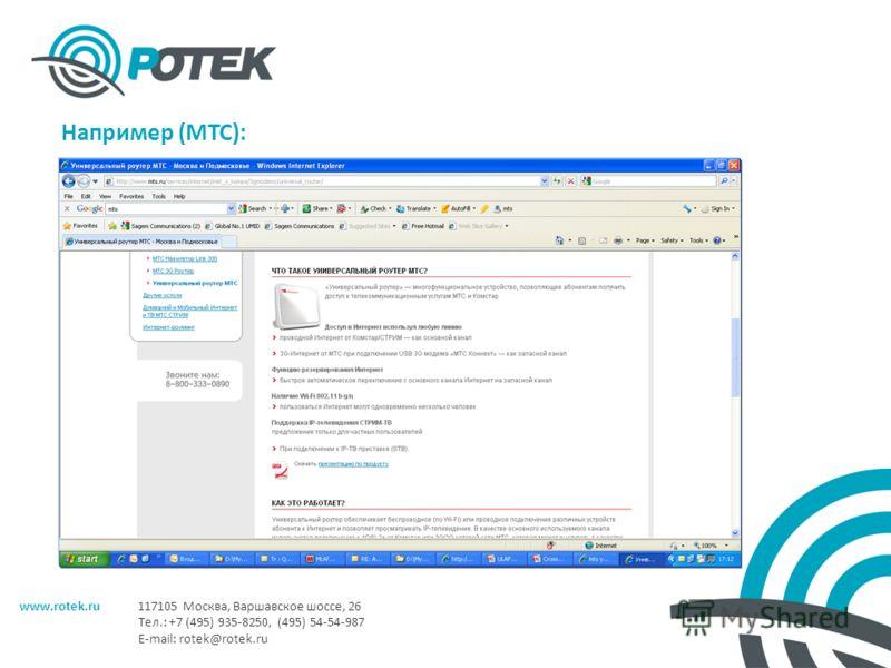 117105 Москва, Варшавское шоссе, 26 Тел.: +7 (495) 935-8250, (495) 54-54-987 E-mail: rotek@rotek.ru www.rotek.ru Например (МТС):