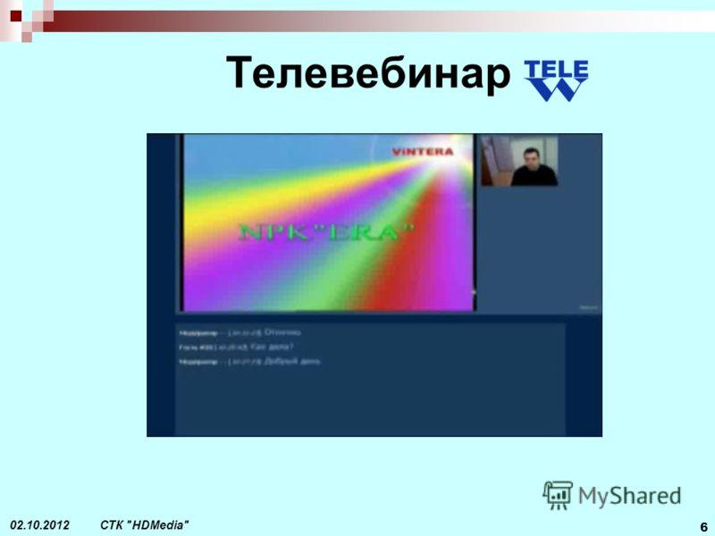 СТК HDMedia 6 29.08.2012 Телевебинар