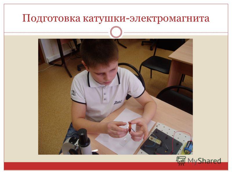 Подготовка катушки-электромагнита
