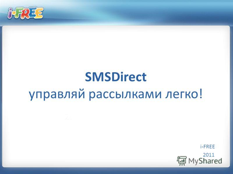SMSDirect управляй рассылками легко! 2011 i-FREE