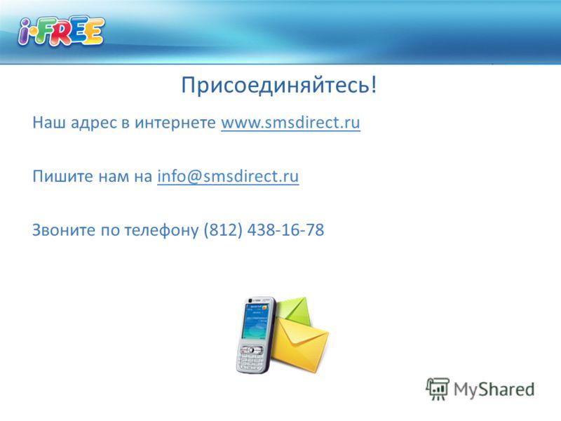 Присоединяйтесь! Наш адрес в интернете www.smsdirect.ruwww.smsdirect.ru Пишите нам на info@smsdirect.ruinfo@smsdirect.ru Звоните по телефону (812) 438-16-78