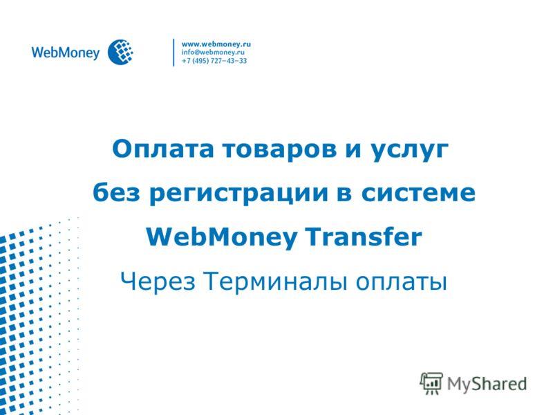 Оплата товаров и услуг без регистрации в системе WebMoney Transfer Через Терминалы оплаты