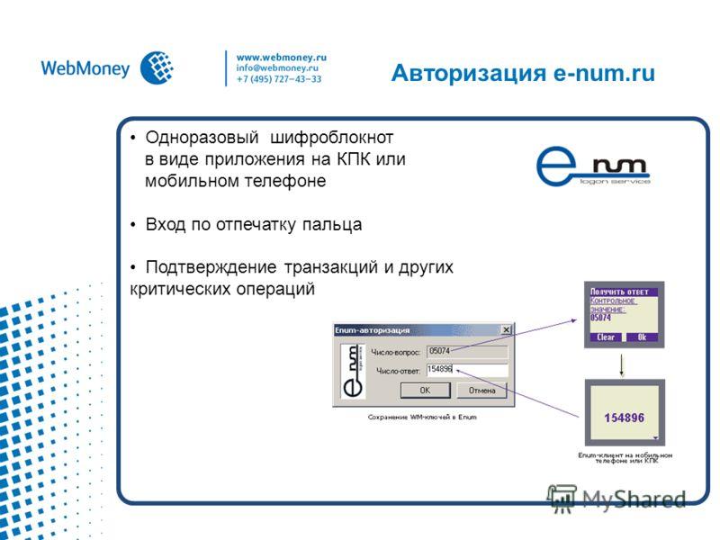 7 Одноразовый шифроблокнот в виде приложения на КПК или мобильном телефоне Вход по отпечатку пальца Подтверждение транзакций и других критических операций Авторизация e-num.ru
