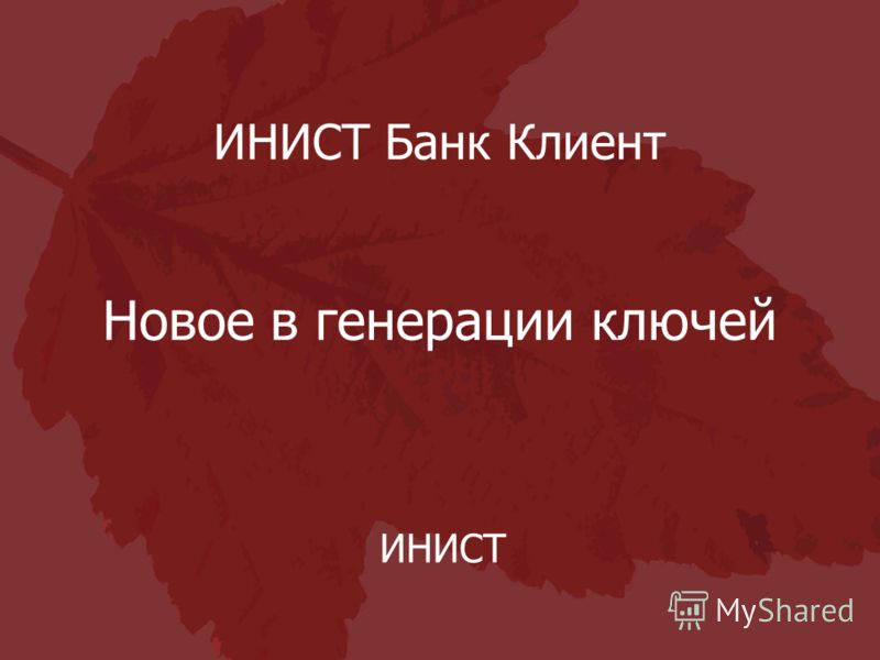 ИНИСТ Банк Клиент Новое в генерации ключей ИНИСТ