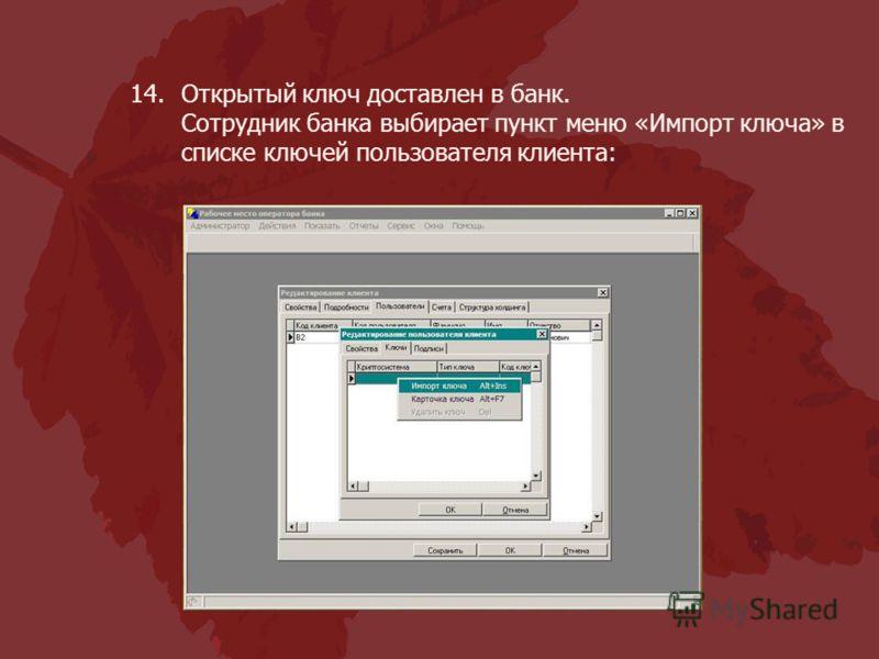 14.Открытый ключ доставлен в банк. Сотрудник банка выбирает пункт меню «Импорт ключа» в списке ключей пользователя клиента: