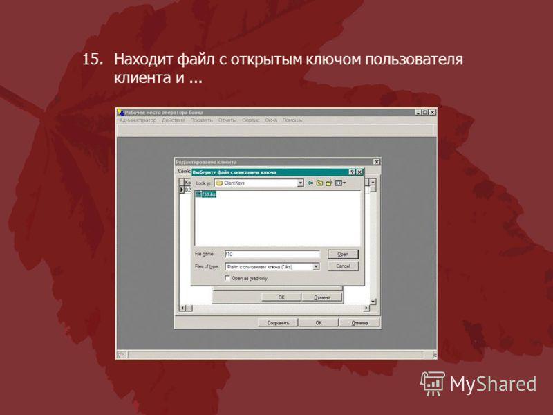 15.Находит файл с открытым ключом пользователя клиента и...