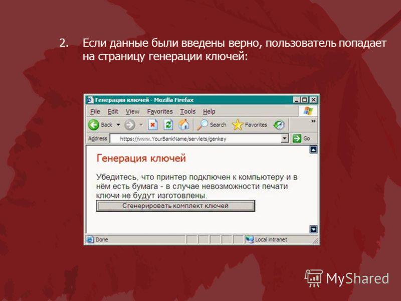 2.Если данные были введены верно, пользователь попадает на страницу генерации ключей:
