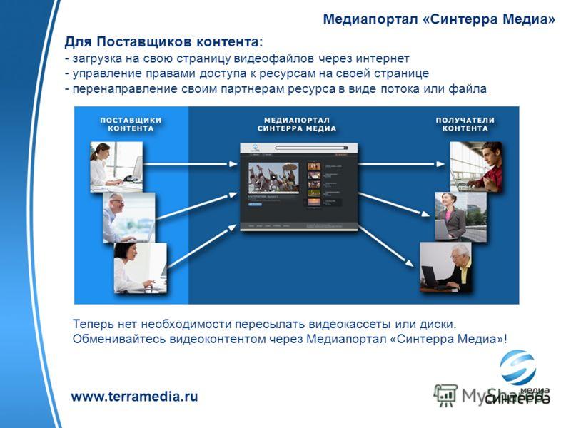 www.terramedia.ru Для Поставщиков контента: - загрузка на свою страницу видеофайлов через интернет - управление правами доступа к ресурсам на своей странице - перенаправление своим партнерам ресурса в виде потока или файла Теперь нет необходимости пе