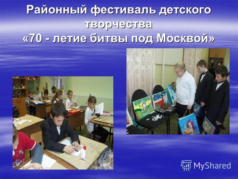 Районный фестиваль детского творчества «70 - летие битвы под Москвой»