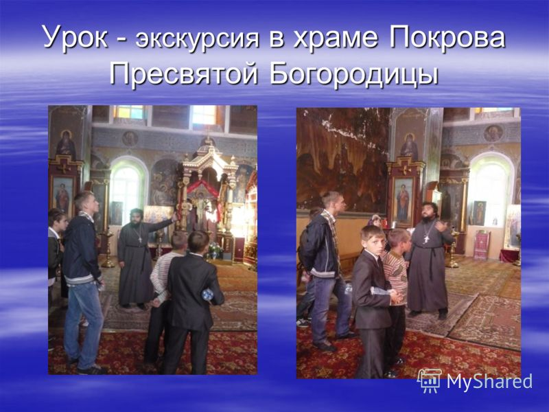 Урок - экскурсия в храме Покрова Пресвятой Богородицы