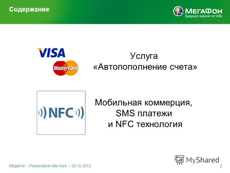 MegaFon | Presentation title here | 30.08.2012 2 Содержание Услуга «Автопополнение счета» Мобильная коммерция, SMS платежи и NFC технология