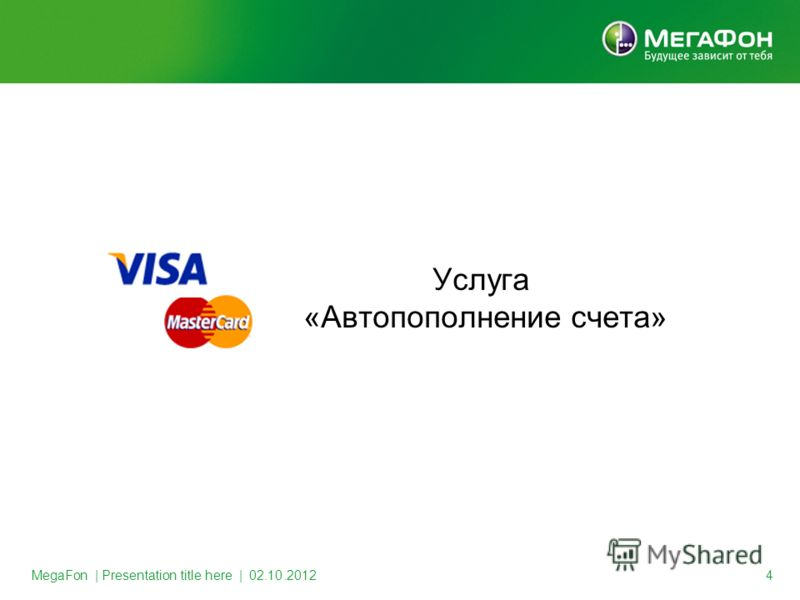 MegaFon | Presentation title here | 30.08.2012 4 Услуга «Автопополнение счета»