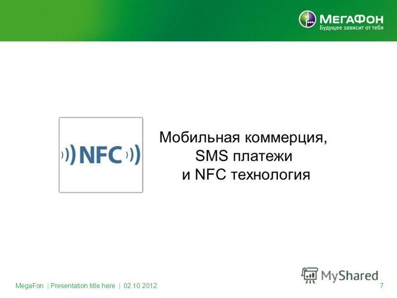 MegaFon | Presentation title here | 30.08.2012 7 Мобильная коммерция, SMS платежи и NFC технология