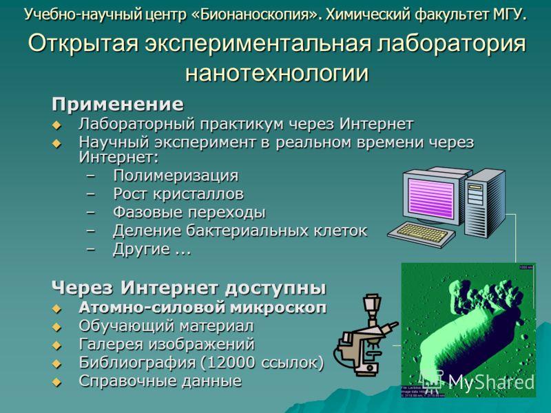 Открытая экспериментальная лаборатория нанотехнологии Применение Лабораторный практикум через Интернет Лабораторный практикум через Интернет Научный эксперимент в реальном времени через Интернет: Научный эксперимент в реальном времени через Интернет: