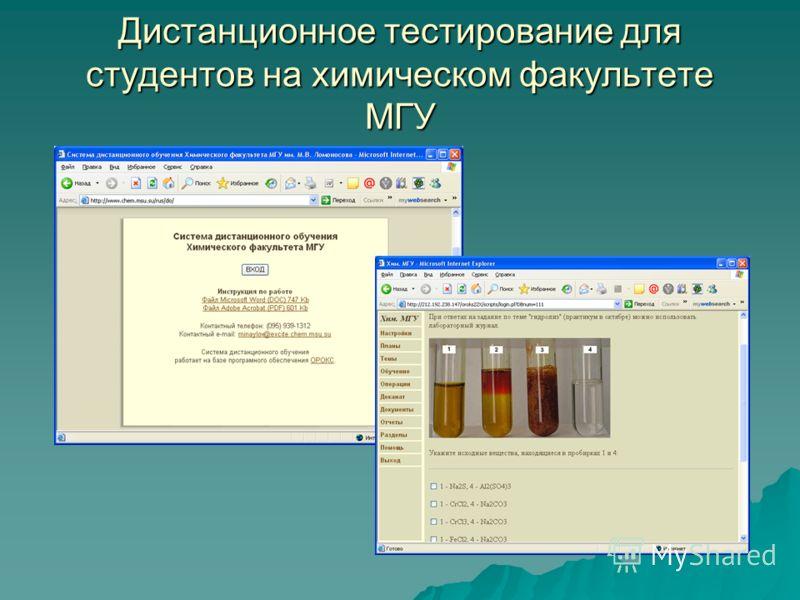 Дистанционное тестирование для студентов на химическом факультете МГУ
