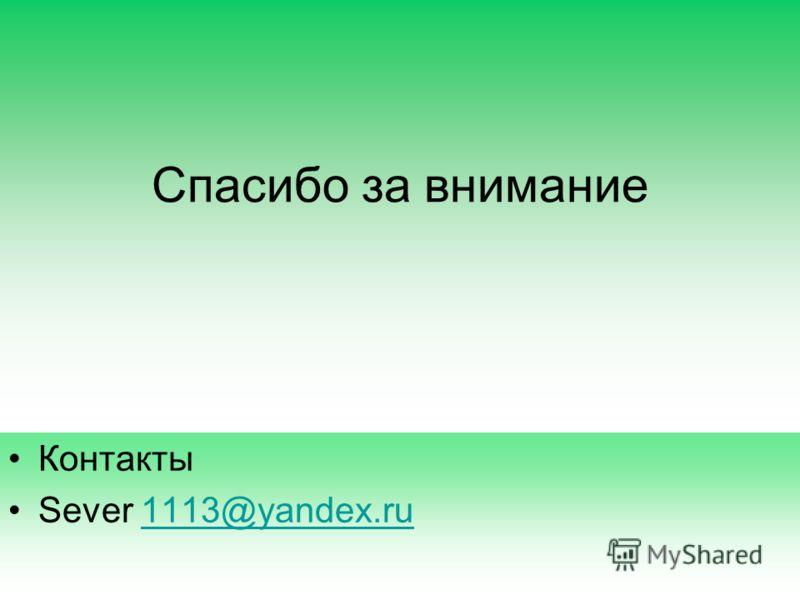 Спасибо за внимание Контакты Sever 1113@yandex.ru1113@yandex.ru