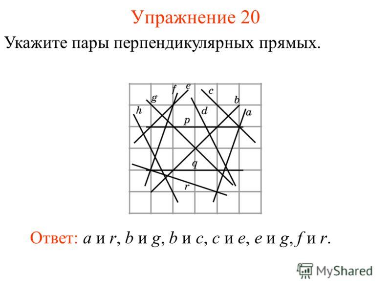 Упражнение 20 Укажите пары перпендикулярных прямых. Ответ: a и r, b и g, b и c, c и e, e и g, f и r.