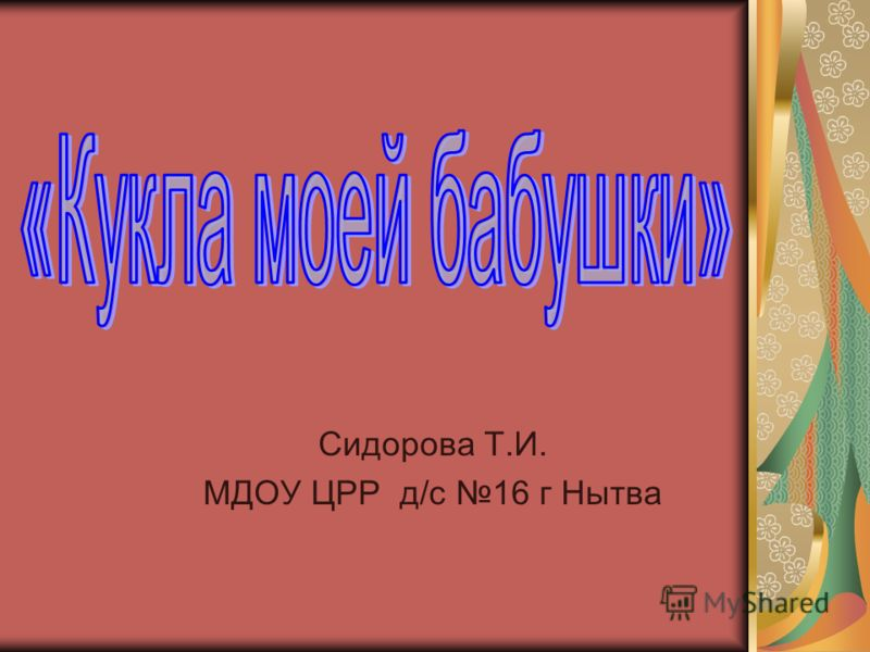Сидорова Т.И. МДОУ ЦРР д/с 16 г Нытва