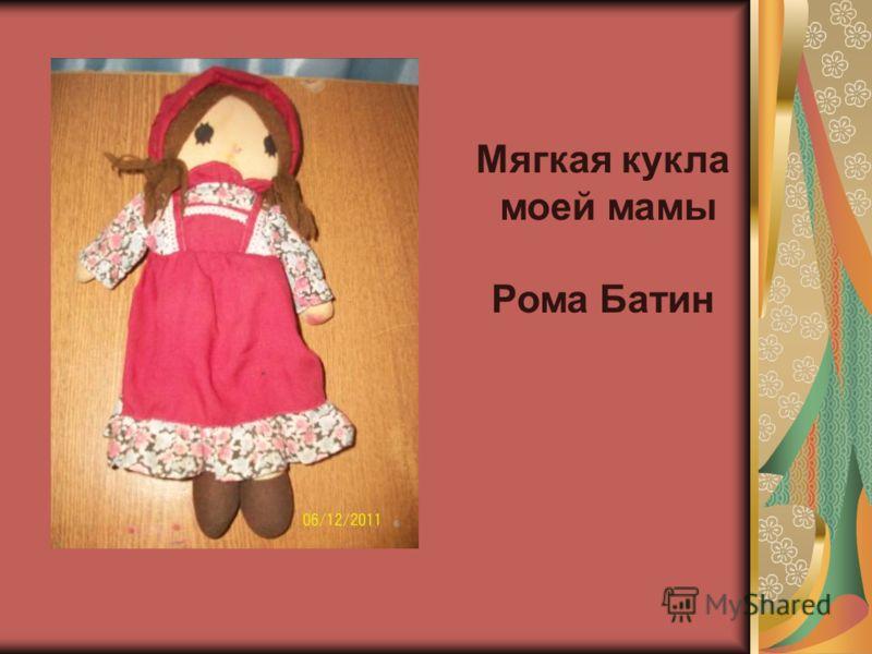 Мягкая кукла моей мамы Рома Батин