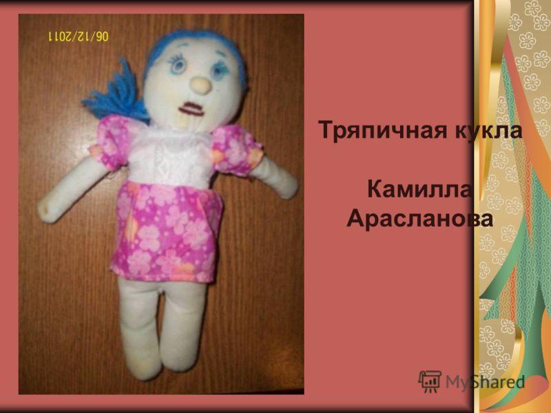 Тряпичная кукла Камилла Арасланова