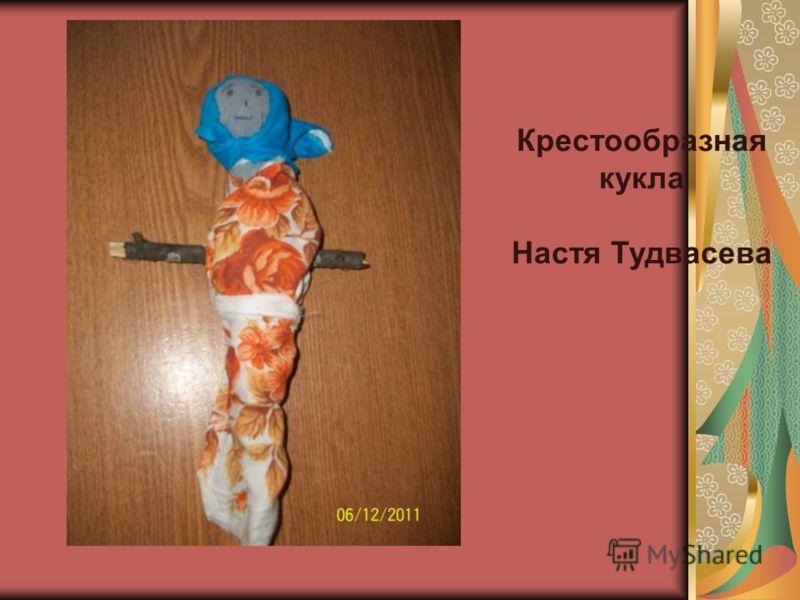 Крестообразная кукла Настя Тудвасева