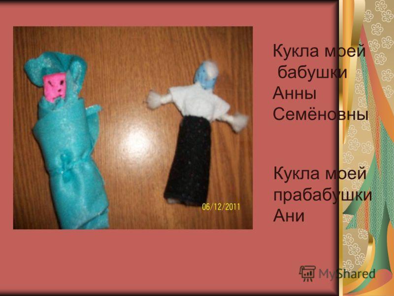 Кукла моей бабушки Анны Семёновны Кукла моей прабабушки Ани