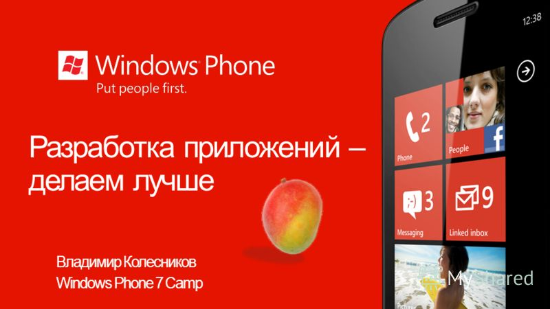 Разработка приложений – делаем лучше Владимир Колесников Windows Phone 7 Camp