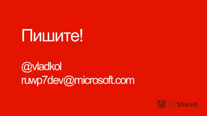 Windows Phone Пишите! @vladkol ruwp7dev@microsoft.com