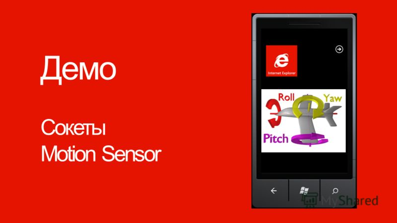 Windows Phone Демо Сокеты Motion Sensor