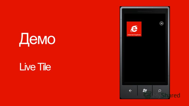 Windows Phone Демо Live Tile