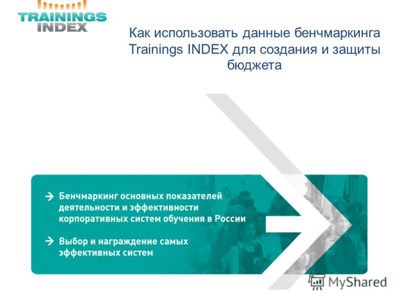 Как использовать данные бенчмаркинга Trainings INDEX для создания и защиты бюджета
