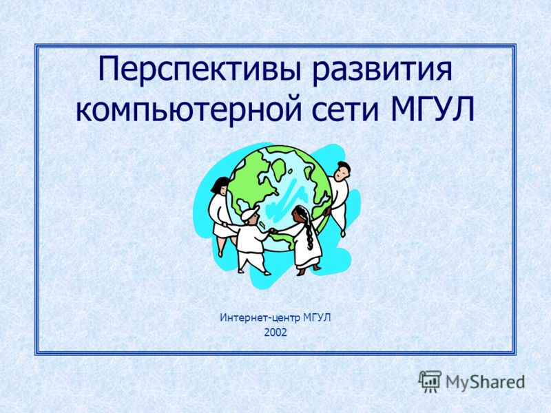 Перспективы развития компьютерной сети МГУЛ Интернет-центр МГУЛ 2002