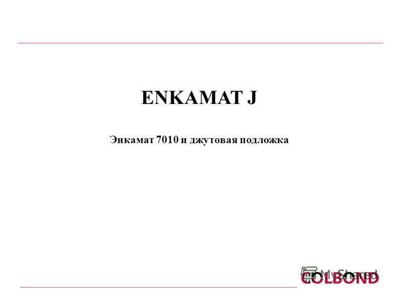 ENKAMAT J Энкамат 7010 и джутовая подложка