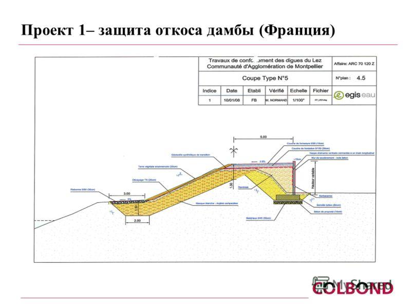 Проект 1– защита откоса дамбы (Франция)