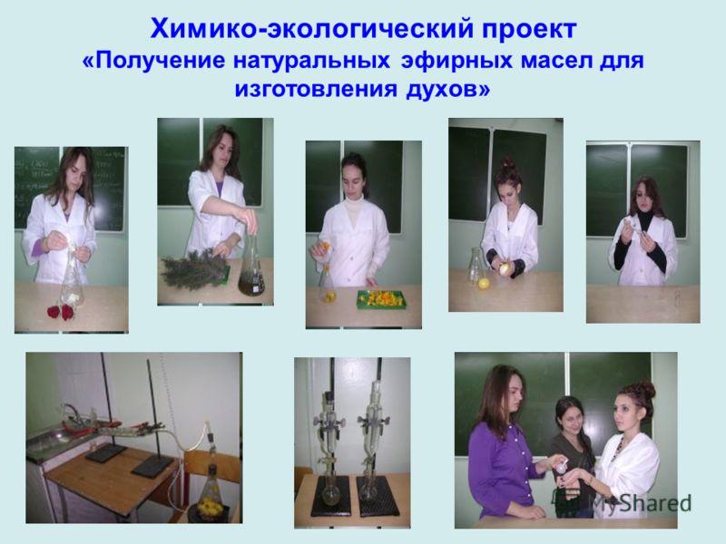 Химико-экологический проект «Получение натуральных эфирных масел для изготовления духов»