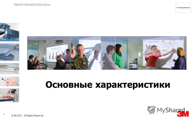4 Mobile Interactive Solutions © 3M 2010. All Rights Reserved. Основные характеристики