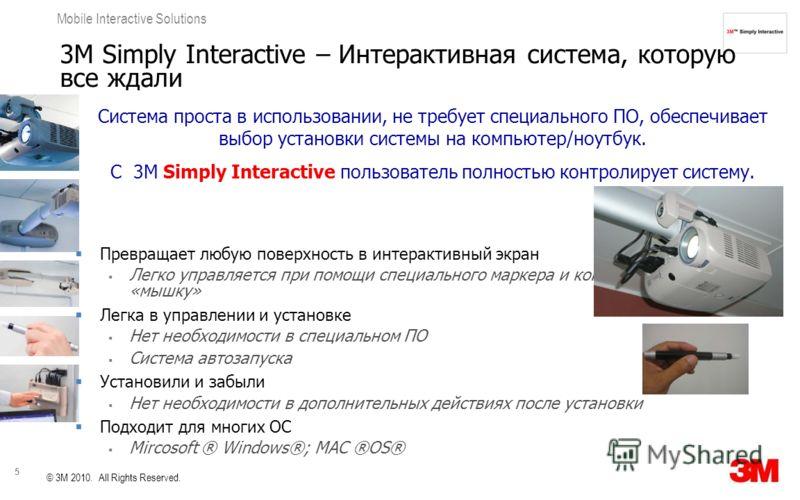 5 Mobile Interactive Solutions © 3M 2010. All Rights Reserved. 3M Simply Interactive – Интерактивная система, которую все ждали Превращает любую поверхность в интерактивный экран Легко управляется при помощи специального маркера и контролирует «мышку