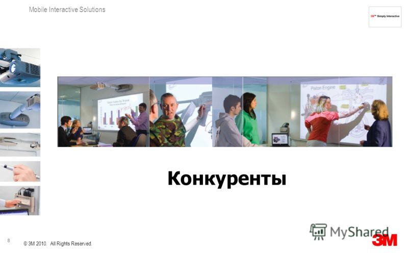 8 Mobile Interactive Solutions © 3M 2010. All Rights Reserved. Конкуренты