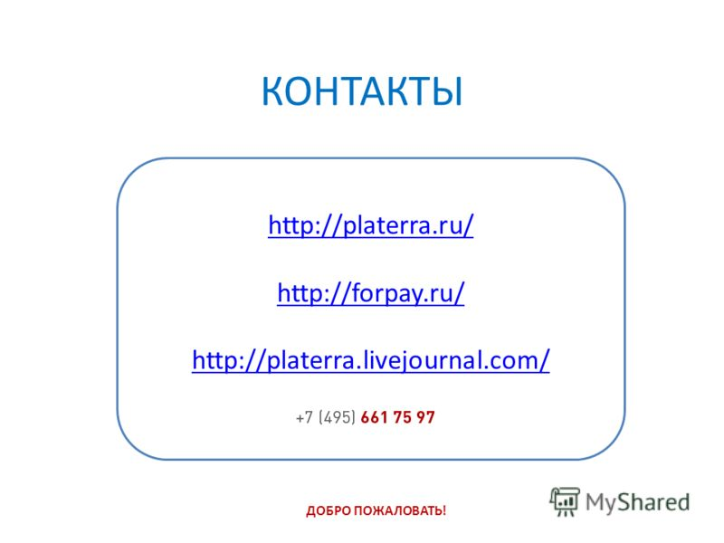 КОНТАКТЫ ДОБРО ПОЖАЛОВАТЬ! http://platerra.ru/ http://forpay.ru/ http://platerra.livejournal.com/