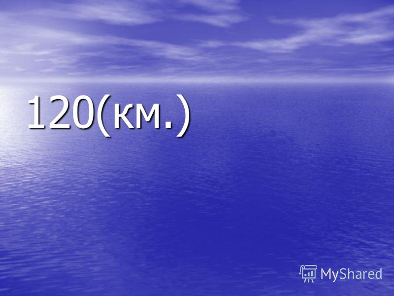 120(км.)