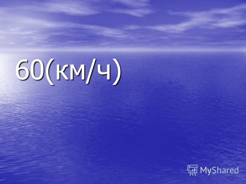 60(км/ч)