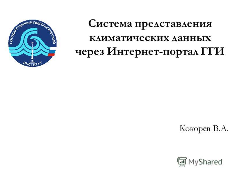 Система представления климатических данных через Интернет-портал ГГИ Кокорев В.А.