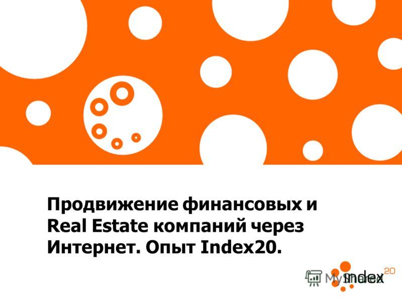Продвижение финансовых и Real Estate компаний через Интернет. Опыт Index20.