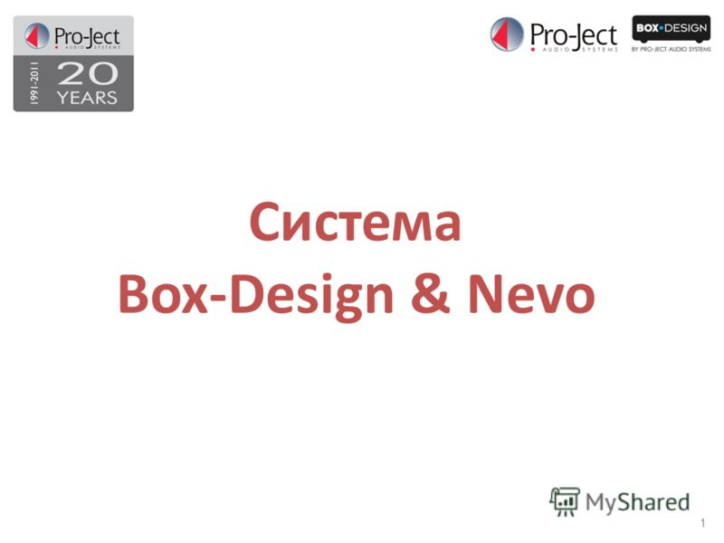1 Система Box-Design & Nevo