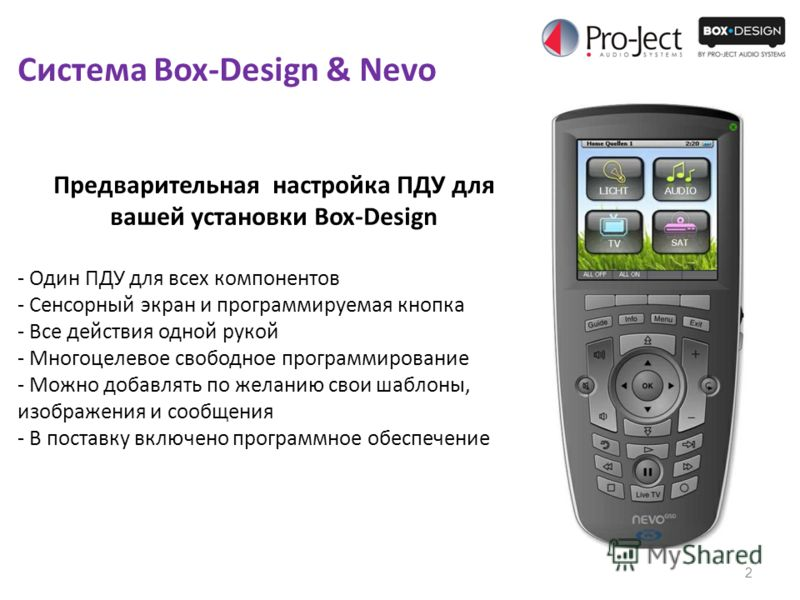 2 Предварительная настройка ПДУ для вашей установки Box-Design - Один ПДУ для всех компонентов - Сенсорный экран и программируемая кнопка - Все действия одной рукой - Многоцелевое свободное программирование - Можно добавлять по желанию свои шаблоны,