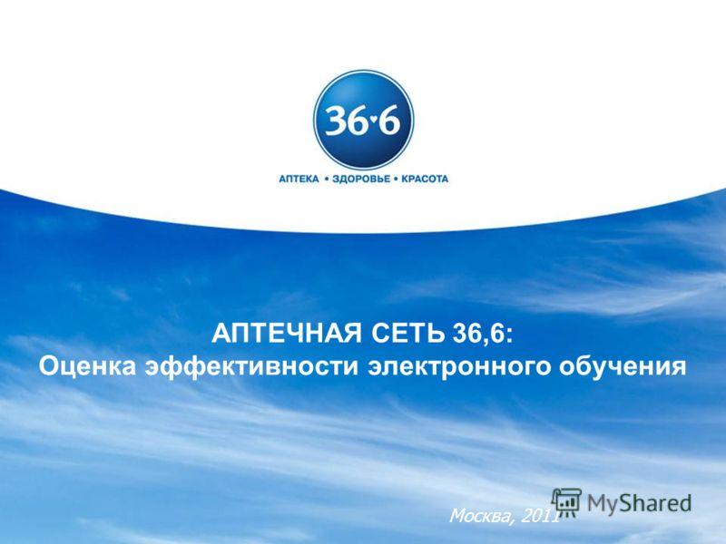1 АПТЕЧНАЯ СЕТЬ 36,6: Оценка эффективности электронного обучения Москва, 2011