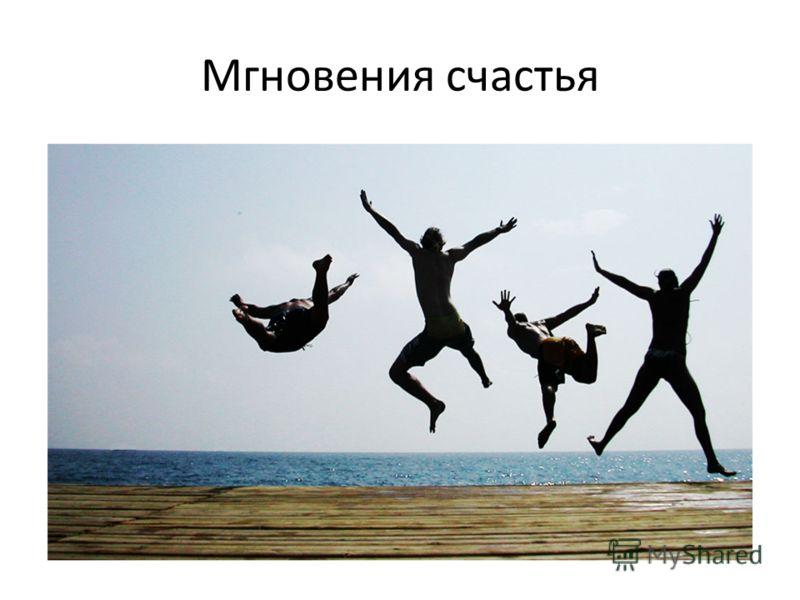 Мгновения счастья