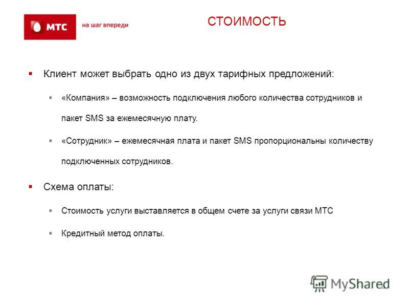 6 СТОИМОСТЬ 6 Клиент может выбрать одно из двух тарифных предложений: «Компания» – возможность подключения любого количества сотрудников и пакет SMS за ежемесячную плату. «Сотрудник» – ежемесячная плата и пакет SMS пропорциональны количеству подключе