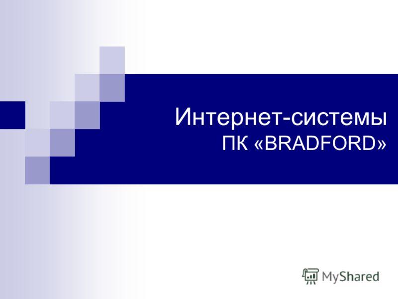 Интернет-системы ПК «BRADFORD»
